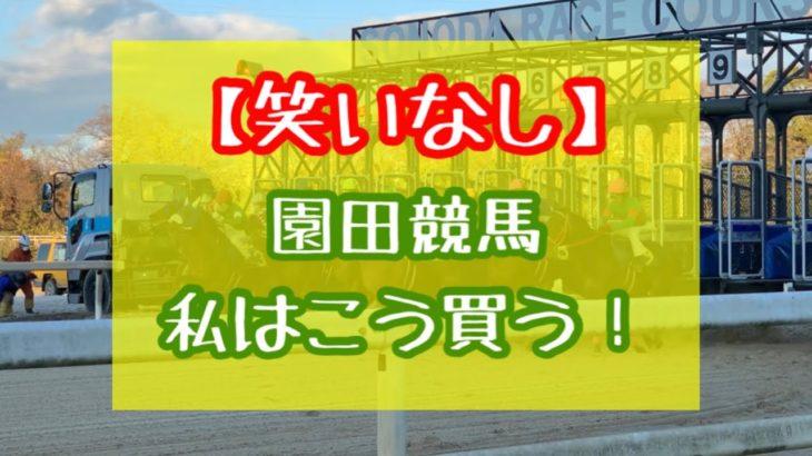 【笑いなし】園田競馬・私はこう買う!