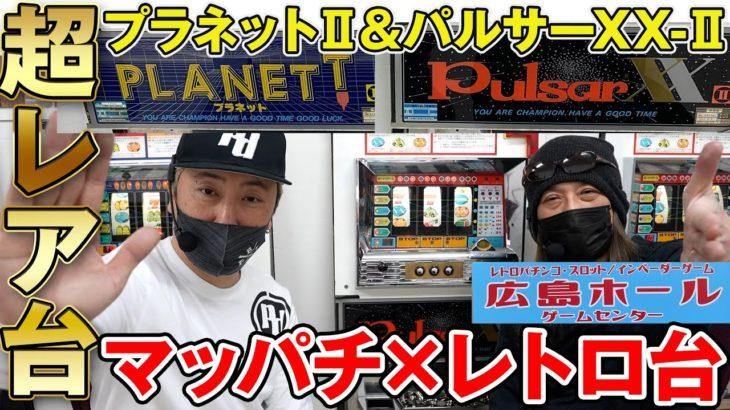 【レトロパチスロ】マッパチが1.5号機パルサーxx-II&プラネット2を打つ! 「兄ちゃんそれパターンや」《旅打ちin広島ホール》