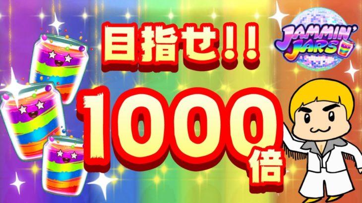 「ジャミンジャーズ(ジャム瓶)」目指せ!!1000倍【オンラインカジノ】【ベラジョンカジノ】【JAMMIN'JARS 】