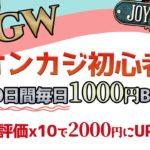 【勝利金がお給料】10日間毎日オンラインカジノライブ配信!【初見さん/コメント大歓迎】#3
