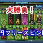 【オンラインカジノ】高額ベット大勝負!10万円フリースピン購入!【NITROPOLIS2】