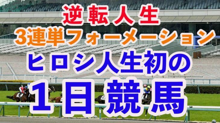 [手取り15万男]今回は阪神1Rから12Rまで競馬やりまくる。天皇賞(春)はこの馬から勝負するぞ!