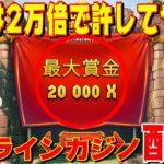 【オンラインカジノ】カジ旅連勝出来るか!200$の奇跡@nonicom『ノニコム』