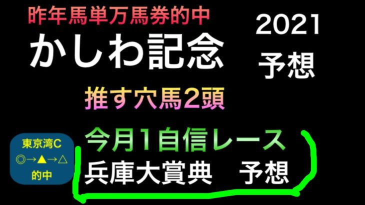 【競馬予想】 地方交流重賞 かしわ記念 2021 予想 兵庫大賞典