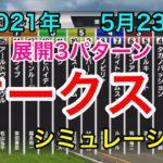 【競馬】オークス2021 シミュレーション《展開3パターン》