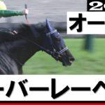 白毛の桜女王ソダシ敗れる!勝ったのはゴルシ産駒ユーバーレーベン【オークス2021】