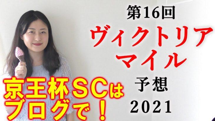 【競馬】ヴィクトリアマイル 2021 予想(京王杯SCは本線ラウダシオン単勝的中!メンバーシップ限定情報は7連勝目指します!)ヨーコヨソー