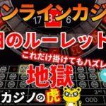 #253【オンラインカジノ ルーレット】ツイてない日のルーレット地獄(前編) どうなる?!ダービー???