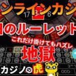 #254【オンラインカジノ|ルーレット】ツイてない日のルーレット地獄(後編)|どうなる?!ダービー???