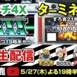 【パチスロ】コンチ4X(アルゼ)&ターミネーター(IGT)アニかつ&すろ吉&BOSSの4号機実機配信!