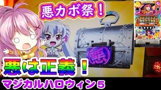 【マジハロ5】悪金よりレアな悪銀箱!【パチスロスロット】最新動画
