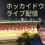 【ホッカイドウ競馬】5月12日(水)門別競馬ライブ配信