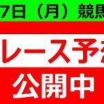5/17(月) 【全レース予想】(全レース情報)■水沢競馬■