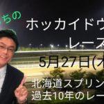 【ホッカイドウ競馬】5月27日(木)門別競馬レース展望~「北海道スプリントカップ」過去10年のレース傾向~