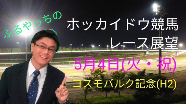 【ホッカイドウ競馬】5月4日(火)門別競馬レース展望~第11回コスモバルク記念(H2)~