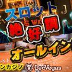 【オンラインカジノ】 レオベガススロット絶好調そしてオールインへ!!5月6日ダイジェスト