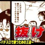 【漫画】抜け道 プロスロ~パチスロで勝つための王道~57回