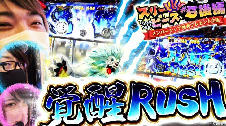 スリーピース#5【後編】覚醒RUSH!!