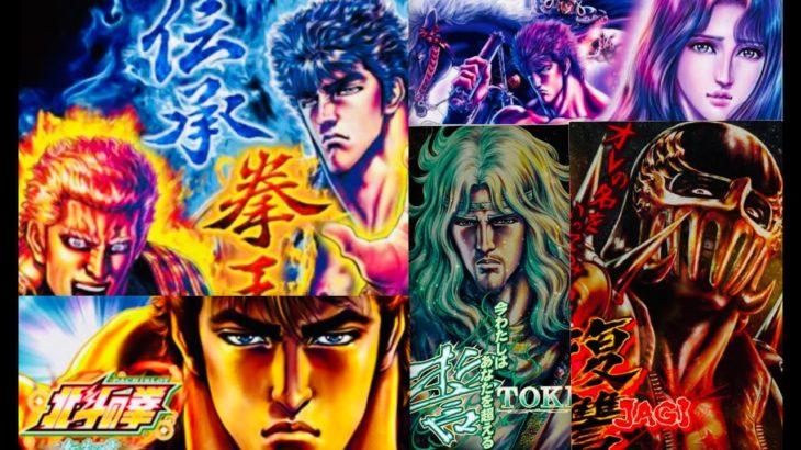 北斗の拳 転生の章 リセット設定6 パチスロ名機 北斗之拳hokutonoken