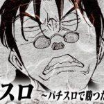 【漫画】ピンとノリ プロスロ~パチスロで勝つための王道~62回