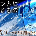 【漫画】イベントに代わるもの プロスロ~パチスロで勝つための王道~64回