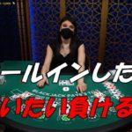 【毎日カジノ#72】オールインの勝てなさすぎ問題