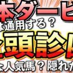【日本ダービー】A評価は2頭!危険なのは・・・?【競馬予想】