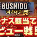 ボーナス額当てデビュー戦!【オンラインカジノ】【BUSHIDO ways】【チェリーカジノ】