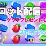 【オンラインカジノ】ELKのスロットで大事故!!3万円スタート♪(エルドアカジノ)