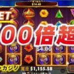 オンラインカジノ スロットフリースピン購入機種Gates of Olympus高配当2発【BONSカジノ】