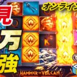 【オンラインカジノ】レオベガス おすすめスロットフリースピン購入機種Hammer of Vulcan!!音楽よし配当よし