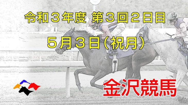金沢競馬LIVE中継 2021年5月3日