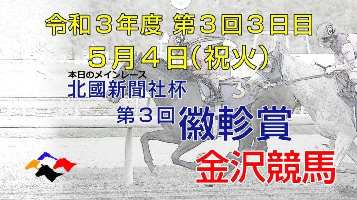 金沢競馬LIVE中継 2021年5月4日
