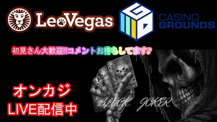 【オンラインカジノ】レオベガス スロット&テーブルゲーム初見さんも常連さんも大歓迎♪【LIVE配信】5月※2