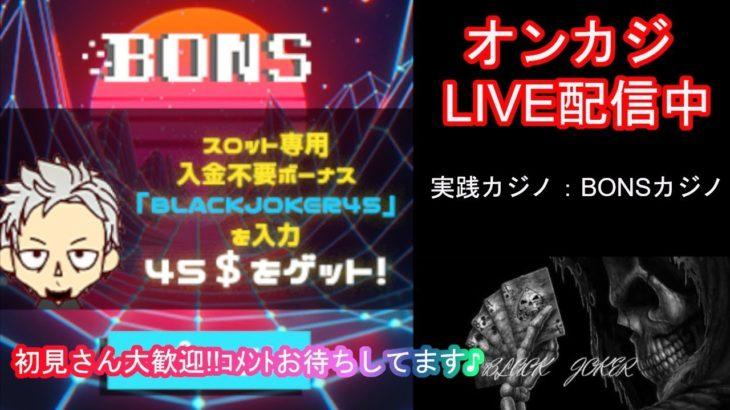 オンラインカジノ 【LIVE配信】BONSカジノ 初見さんも常連さんも大歓迎♪5月※1