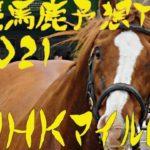 NHK Mile Cup2021~競馬鹿予想TV NHKマイルカップ~