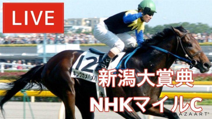 【競馬中継】『 新潟大賞典 , NHKマイルC 』 ~  ★予想バトル開催中★