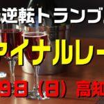 ファイナルレース【5月9日(日)】高知競馬予想
