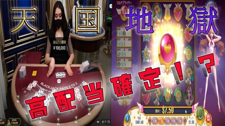 【オンラインカジノ】スロットの負けはブラックジャックで取り返す・・・の巻