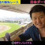 【競馬エイト今週の勝負レース】日本ダービー(横山&沢田)