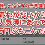 【競馬に人生】天皇賞デーに起きた悲劇?喜劇?