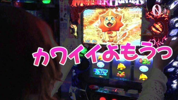 0からの物語#03(1/3)【パチスロ「モンスターハンター狂竜戦線」】鈴木優梨