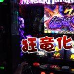 0からの物語#03(2/3)【パチスロモンスターハンター狂竜戦線】鈴木優梨