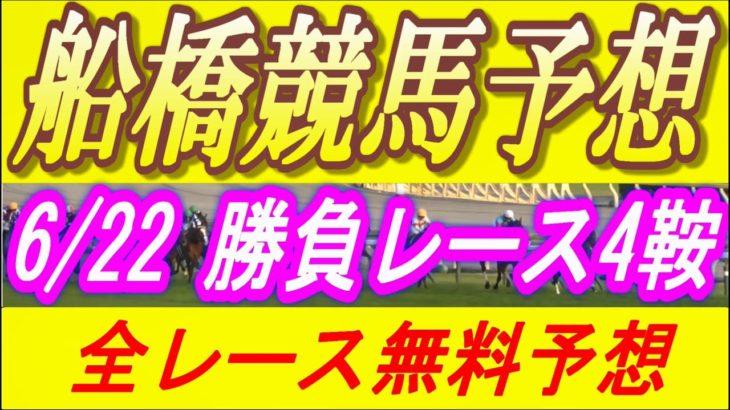 船橋競馬👑指数一覧表公開👑全レース予想【印で1.2.3着独占多数!!】