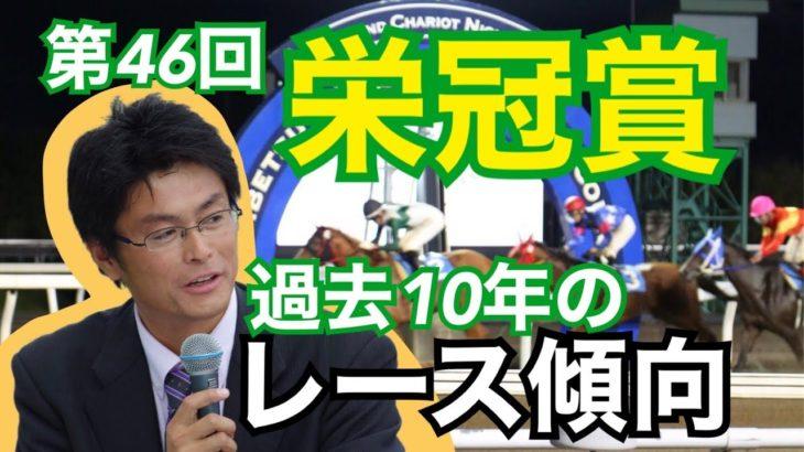 【ホッカイドウ競馬】「栄冠賞」過去10年のレース傾向