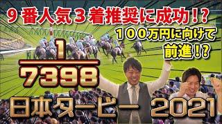 【尊さ100%】大的中!!競馬の祭典・日本ダービーが最高すぎた