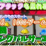 キングパルサーエース 1000ゲーム実践 Part1【レトロパチスロ】【4号機】