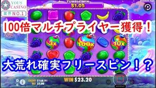 【オンラインカジノ】100倍マルチプライヤー獲得!大荒れ確実フリースピンを実践!【SWEET BONANZA】