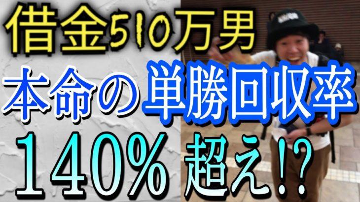 【104話】競馬の借金は競馬で返す! 本命の単勝回収率140%超えるも馬券は散々な結果に…?
