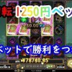 【オンラインカジノ】1回転1250円高額ベット!回し始めて10回転で大勝利!?【TOME OF MADNESS】